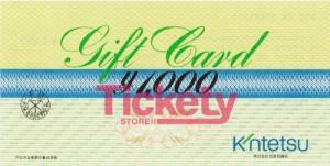 近鉄 ギフト券 1,000円