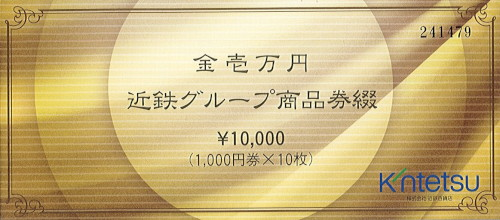 近鉄 内渡し票 10,000円