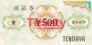 天満屋 商品券 500円