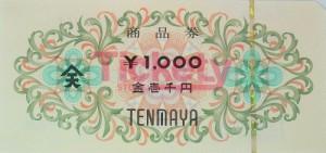 天満屋 商品券 1,000円