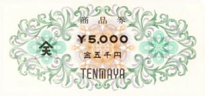 天満屋 商品券 5,000円