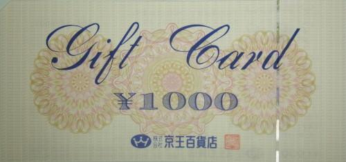 京王 ギフト券 1,000円