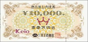 京王 内渡し票 10,000円-10枚組