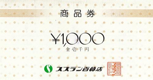 スズラン 商品券 1,000円