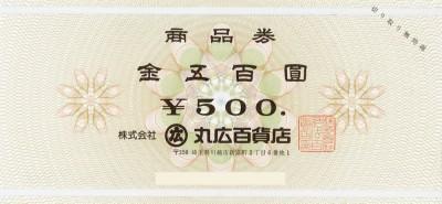 丸広 商品券 500円