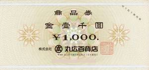 丸広 商品券 1,000円