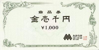 丸井今井 商品券 1,000円