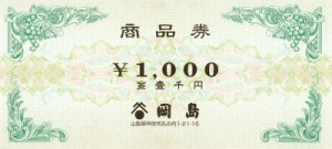 岡島 商品券 1,000円