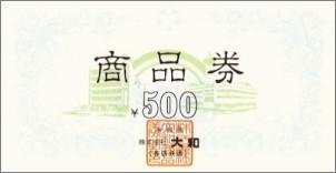 大和 商品券 500円