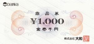 大和 商品券 1,000円