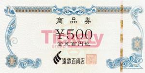 遠鉄百貨店 商品券 500円