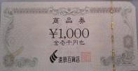遠鉄百貨店 商品券 1,000円