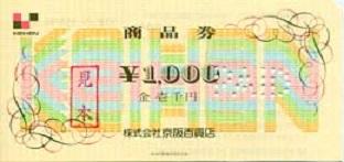 京阪 商品券 1,000円