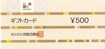 京阪 ギフト券 500円