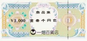 一畑 商品券 1,000円