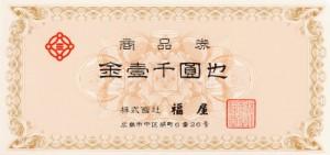 福屋 商品券 1,000円