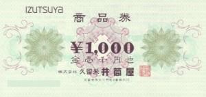 井筒屋 商品券 1,000円