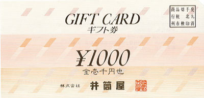 井筒屋 ギフト券 1,000円