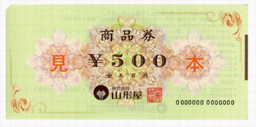 山形屋 商品券 500円