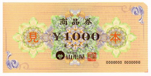 山形屋 商品券 1,000円