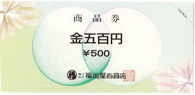 福田屋 商品券 500円