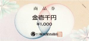 福田屋 商品券 1,000円