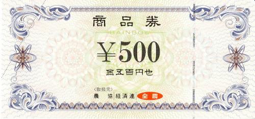 農協 商品券 500円