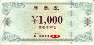農協 商品券 1,000円