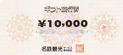 名鉄旅行券 10,000円