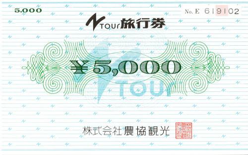 農協観光旅行券 5,000円