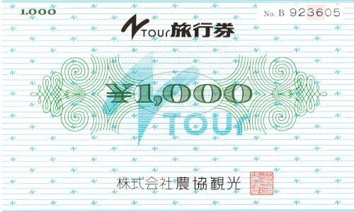 農協観光旅行券 1,000円