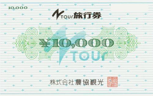 農協観光旅行券 10,000円