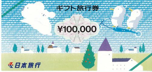 日本旅行券 100,000円