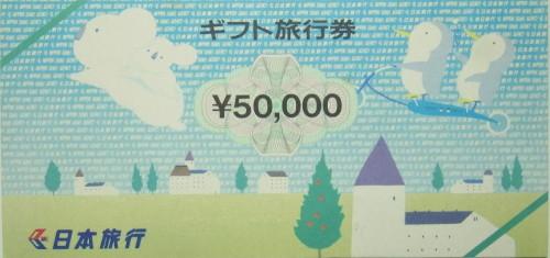 日本旅行券 50,000円