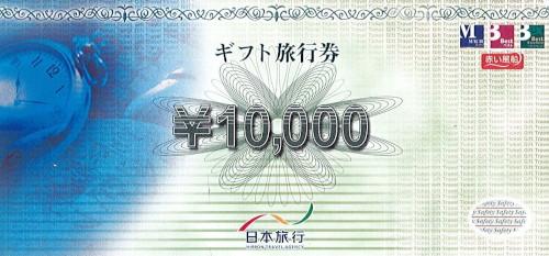 日本旅行券 10,000円