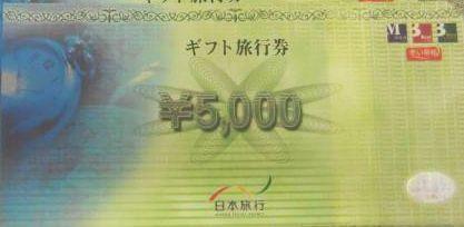 日本旅行券 5,000円