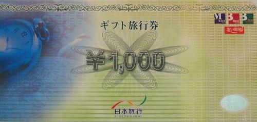 日本旅行券 1,000円