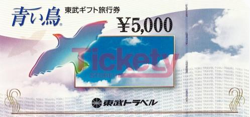 東武トップツアーズ旅行券(青い鳥) 5,000円