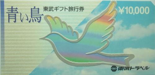 東武トップツアーズ旅行券(青い鳥) 10,000円