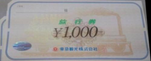 東急観光(トップツアー) 1,000円