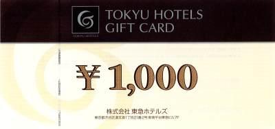 東急ホテルズギフト 1,000円