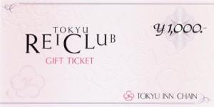 東急インチェーン 1,000円