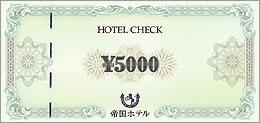 帝国ホテル 5,000円