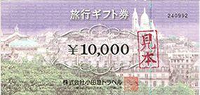 小田急旅行券 10,000円