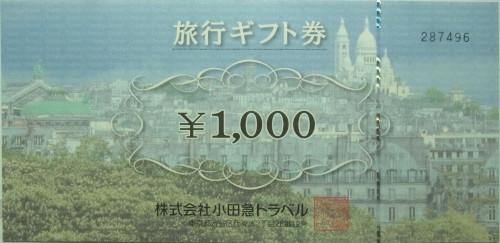 小田急旅行券 1,000円
