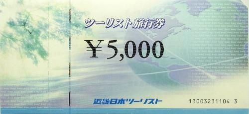 近畿日本ツーリスト 5,000円