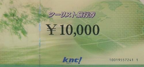 近畿日本ツーリスト 10,000円