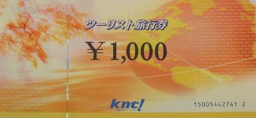 近畿日本ツーリスト 1,000円