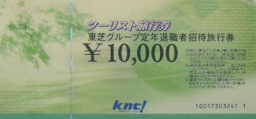 近畿日本ツーリスト 東芝退職者 10,000円