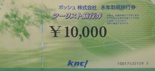 近畿日本ツーリスト ボッシュ株式会社 永年勤続旅行券 10,000円